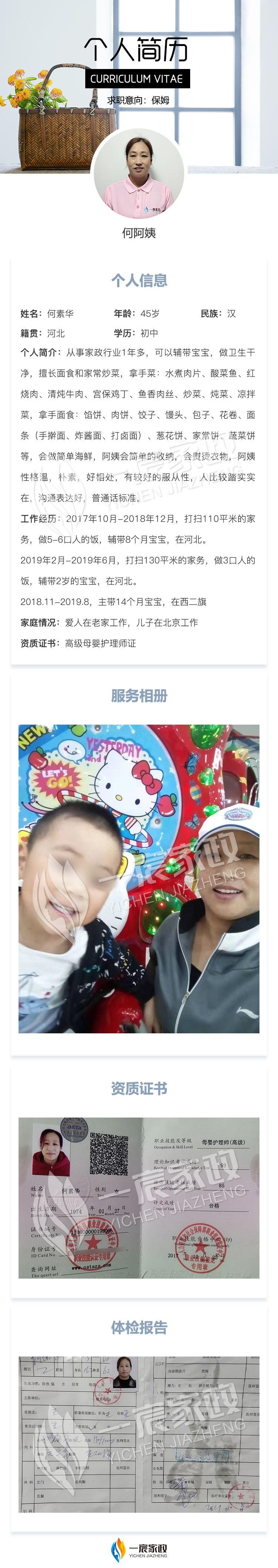 何素华_看图王.jpg
